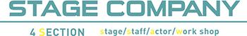 STAGE COMPANY オフィシャルサイト - 舞台総合制作 -